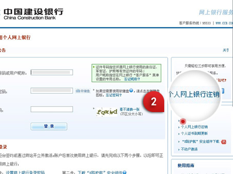 登录www.ccb.com页面点击
